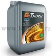 Масло трансмиссиононое G-Truck GL-5 80w-90 (20 л)